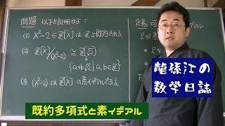 環論:既約多項式と多項式環の素イデアル