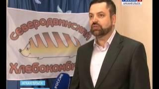 Северодвинскому хлебокомбинату в этом году исполняется 75 лет(, 2016-05-30T10:54:32.000Z)