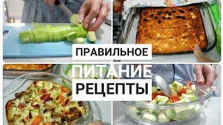 Заготовки Еды / Рецепты Блюд для Похудения / ПП Меню на 1300 ккал