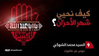دروس من عاشوراء - السيد محمد الشوكي