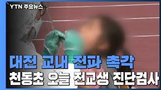 대전 천동초 전교생 진단 검사...느리울초 사회복무요원 확진 / YTN
