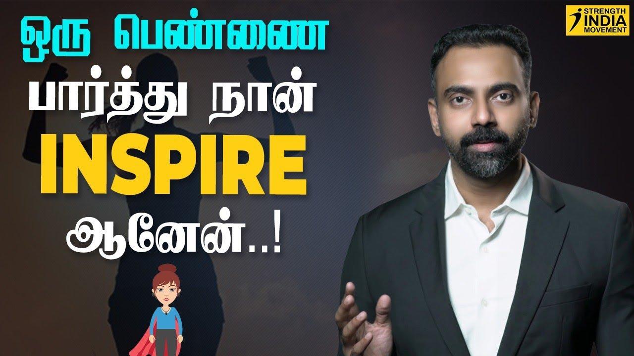 ஒற்றை பெற்றோர்: தன்னம்பிக்கை   Single parents: Inspiration   Dr Ashwin Vijay