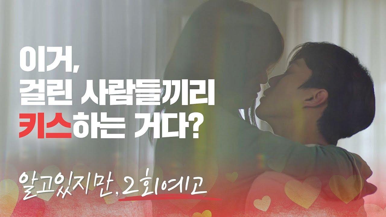 [2회 예고] 이거, 걸린 사람들끼리 키스하는 거다? 〈알고있지만,(nevertheless)〉