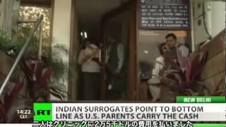 代理母出産という解決方法 インドの女性は生きるために子宮を売る