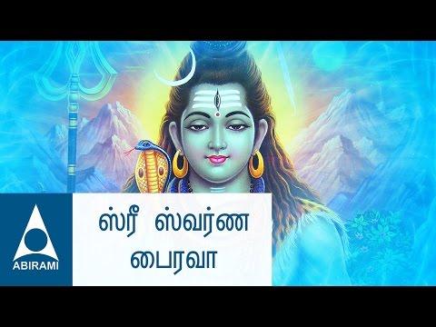 Sri Swarna Bhairava | Sri Bhairavar | Tamil Devotional Songs | By Maharajan
