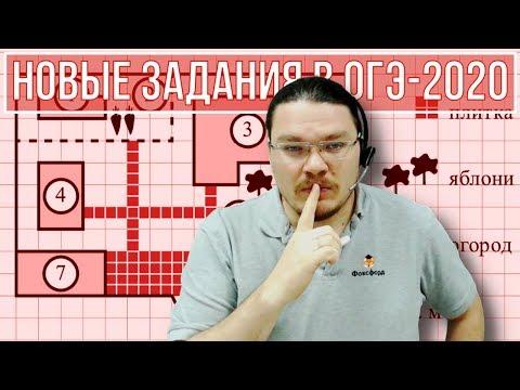 Новые задания в ОГЭ-2020   Демоверсия ОГЭ. Математика   Борис Трушин  