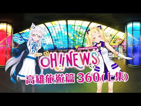 【前進高雄】OH!NEWS 高雄旅遊篇上集【360影片】