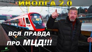 ИВОЛГА 2.0 подробный обзор поезда для МЦД / Иван Зенкевич