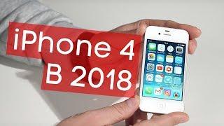 Огляд iPhone 4 в 2018. Живий, через 8 років?