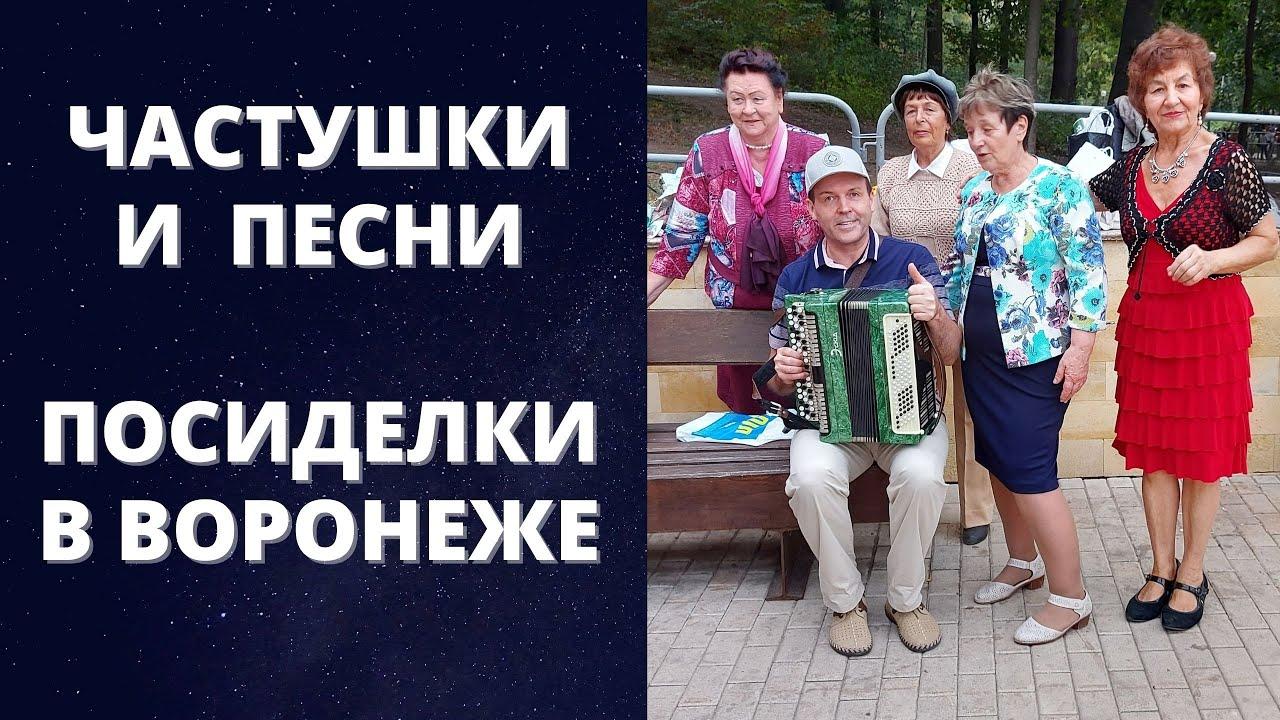 Частушки и песни. Посиделки в Воронеже. Международный фестиваль садов и цветов.