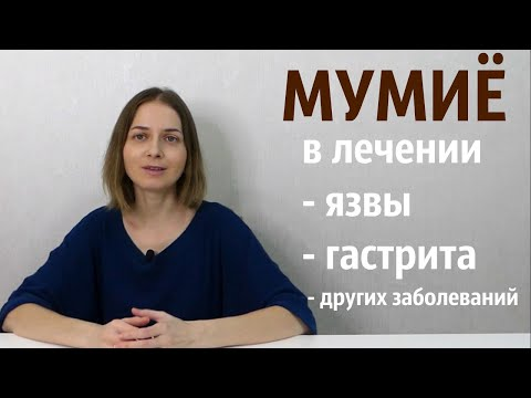 МУМИЁ - СРЕДСТВО ОТ 1000 БОЛЕЗНЕЙ.