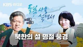 [통일사용설명서] 21화 북한의 설 명절 풍경