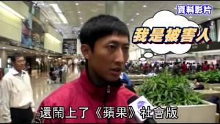 前戀人結婚了 教練祝福 朱木炎掛電話--蘋果日報 20140507