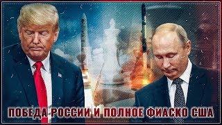 Победа России и полное фиаско США. Для американцев это как второй Крым