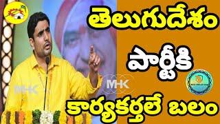 తెలుగుదేశం పార్టీకి కార్యకర్తలే బలం-నారా లోకేష్ | Nara Lokesh | Telugudesam Party | MHM CREATIONS