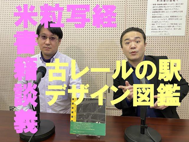 【年末年始SP】米粒写経書籍談義0103 14古レールの駅デザイン図鑑