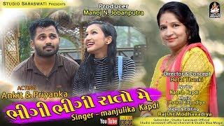 Bhigi Bhigi Rato Me | MANJULIKA KAPDI | ભીગી ભીગી રાતો મેં | Produce By STUDIO SARASWATI