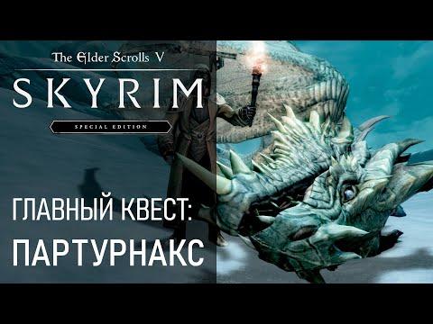 #66 Skyrim - Убийство Партурнакса, Партурнакс квест за фракцию Клинки. Прохождение игры Скайрим