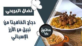 دجاج الفاهيتا من نبيل مع الأرز الإسباني - نضال البريحي