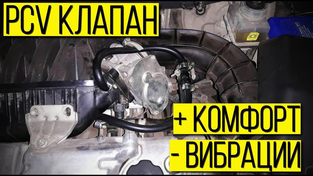 Делаем Гранту комфортнее за 400 рублей - PCV клапан.