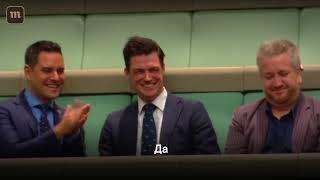 В австралийском парламенте депутат сделал предложение коллеге