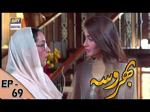 Bharosa Ep 69 - 14th August 2017 - ARY Digital Drama