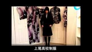 Japanese School Uniform 制服