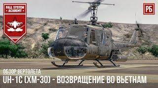 UH-1C (XM-30) - ВОЗВРАЩЕНИЕ ВО ВЬЕТНАМ