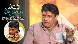 Balakrishna about Chandrababu Naidu Character   NTR Mahanayakudu Interview   Kalyan Ram   DC