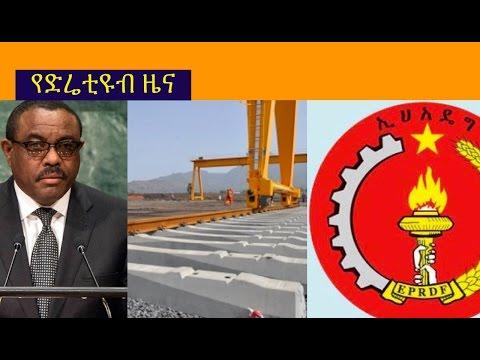 Ethiopia - The Latest Ethiopian News from DireTube - Sep 22, 2016