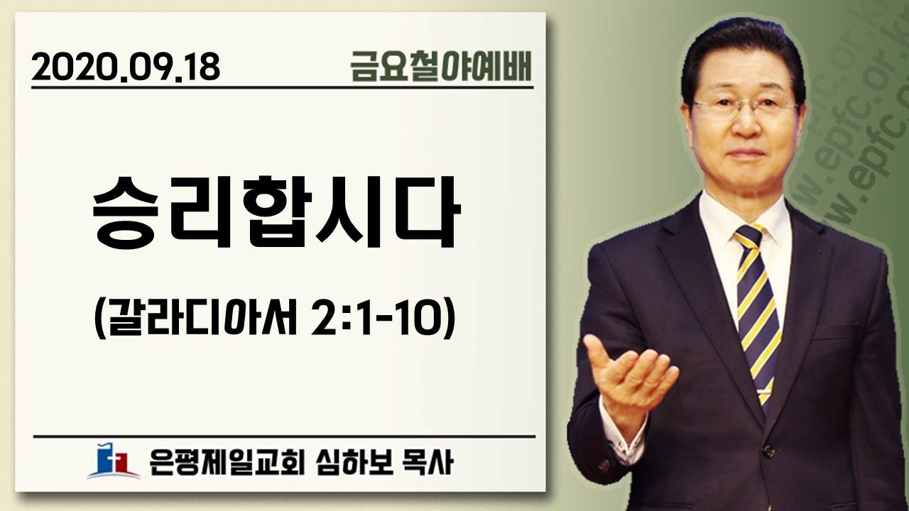 [금요철야예배] 승리합시다 (갈2:1-10) | 2020.09.18.예배