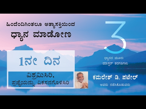 Kannada -  Day 1, February, masterclasses in Meditation