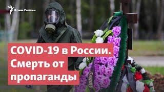 Коронавирус в России Смерть от пропаганды StopFake News