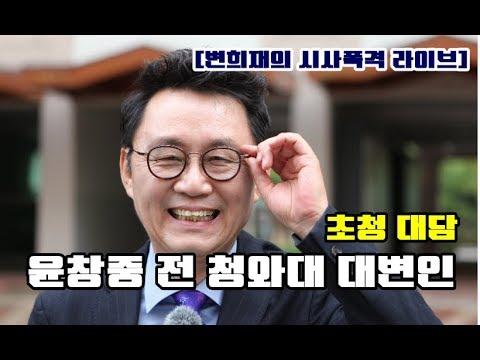 [변희재의 시사폭격 라이브] 윤창중 전 청와대 대변인 초청 대담