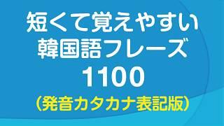短くて覚えやすい🇰🇷 韓国語会話フレーズ1100(発音カタカナ表記版) thumbnail