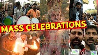 N.T.R. Kathanayakudu Chennai Mass Celebrations   ఎన్టీఆర్ కథానాయకుడు   Nandamuri Balakrishna