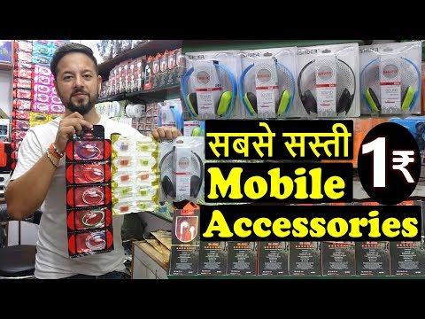 1 ₹ से शुरू सबसे सस्ती Mobile Accessories   Factory Rate   Best Business Idea 2018
