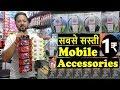 1 ₹ से शुरू सबसे सस्ती Mobile Accessories | Factory Rate | Best Business Idea 2018