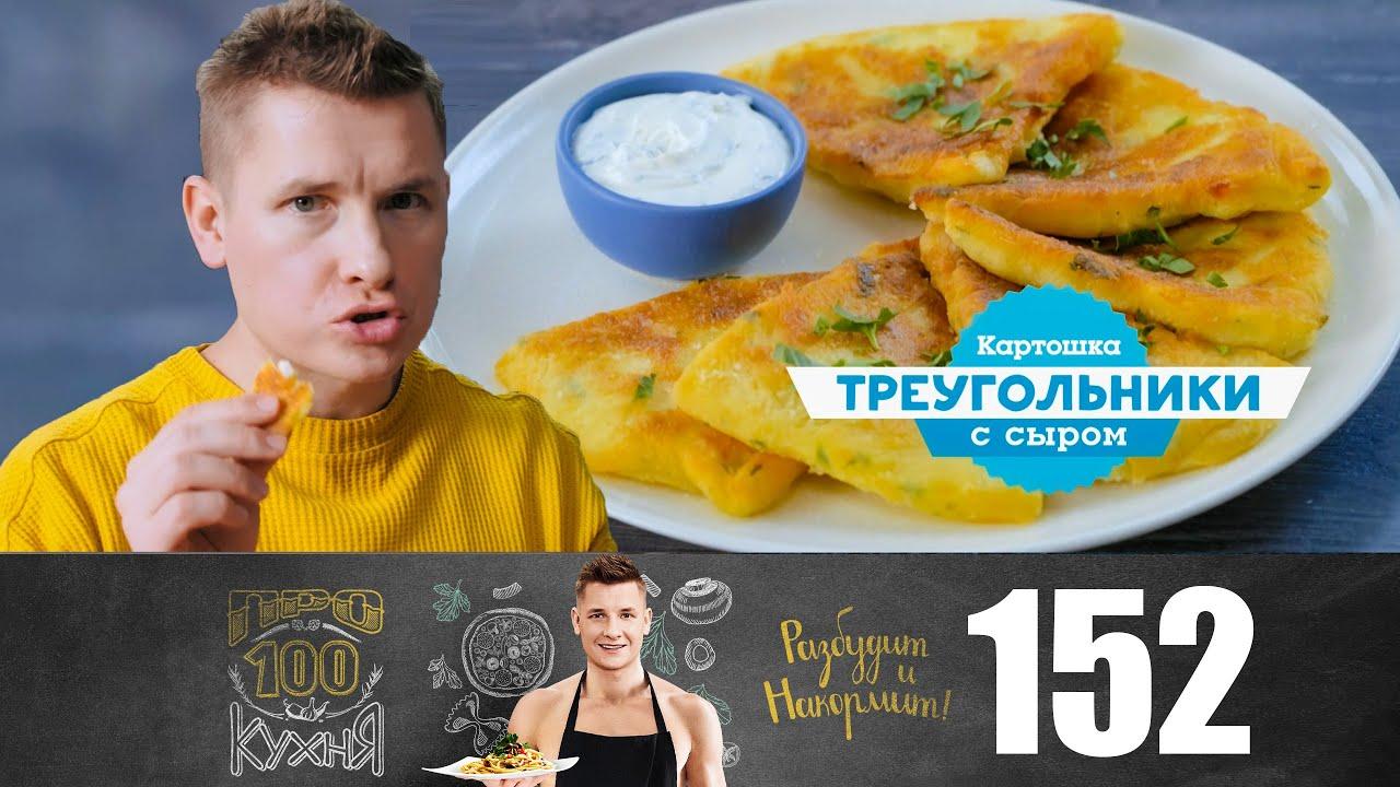 ПроСто кухня 152 Выпуск от 03.03.2021