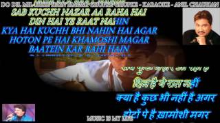 Do Dil Mil Rahe Hain Magar CHupke - Karaoke With Scrolling Lyrics Eng. & हिंदी