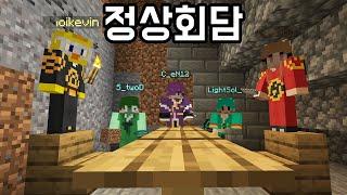 정상회담 [마인크래프트 : 조선 전쟁 4화]