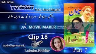 Novel TAWAN by Tahir Javed Mughal audiobook Book 7 clip no.18