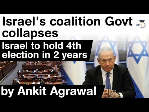 Israel's Coalition Government Collapse - Israel To Face 4th Election In 2 Years #UPSC #IAS