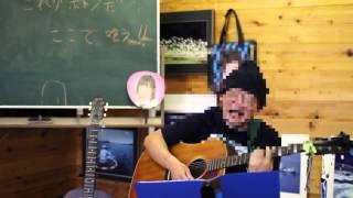 謎のミュージシャンが、AKBグループの名曲を、弾き語りでカバーしました。