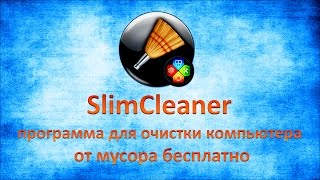 SlimCleaner программа для очистки компьютера от мусора бесплатно