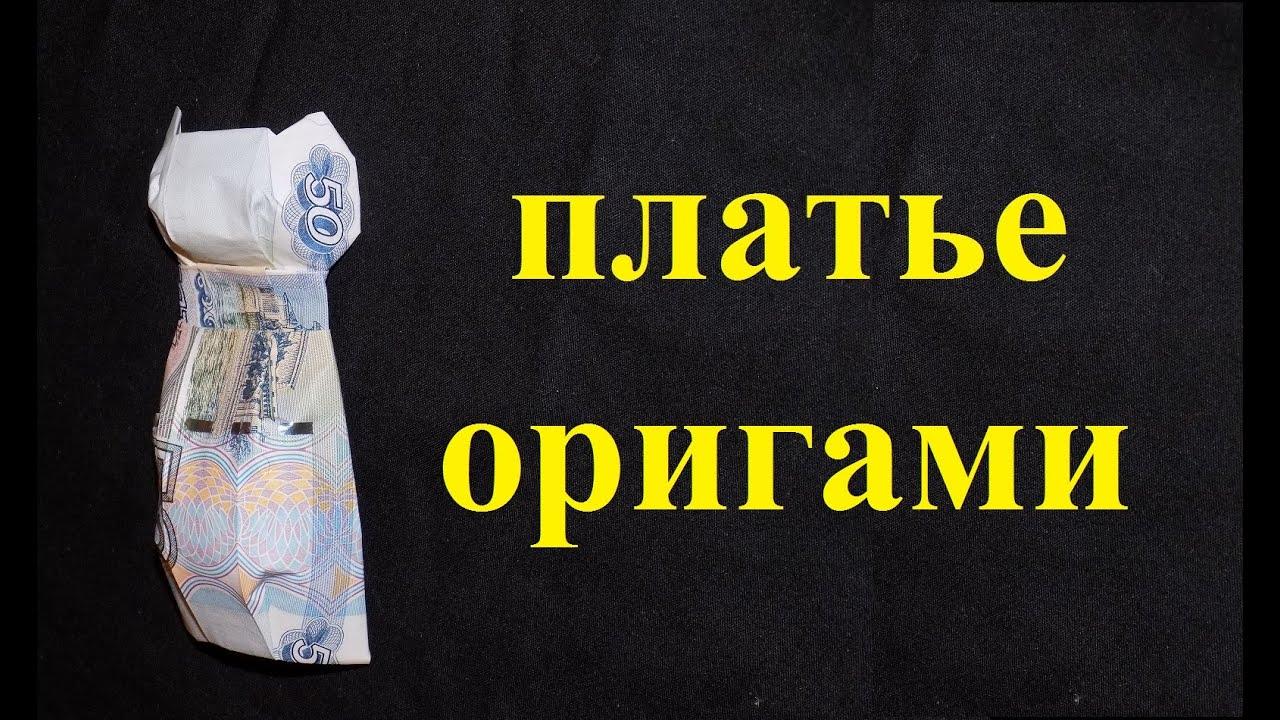 платье из купюры оригами из денег