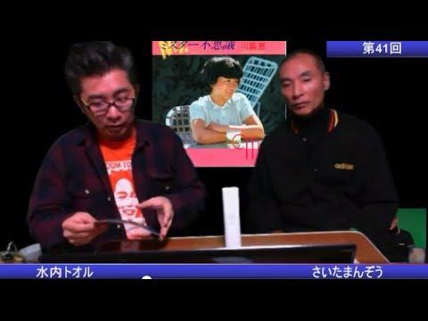 さいたまんぞう「まんCHANねる」第41回 ゲスト 川島恵 / 紅理子 2014.02.20