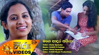 Mage Adara Aiya - Chela Upeksha