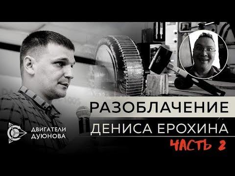 Проект Дуюнова | Разоблачение LeadER TV | Двигатели Дуюнова | Пирамида | Лохотрон | Развод