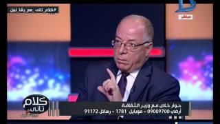 كلام تانى  وزير الثقافة : لا اشاهد فيلم اشتباك حتى الآن